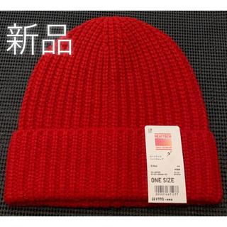 ユニクロ(UNIQLO)の新品⭐️送料込 ユニクロ ヒートテック ニットキャップ 赤(ニット帽/ビーニー)