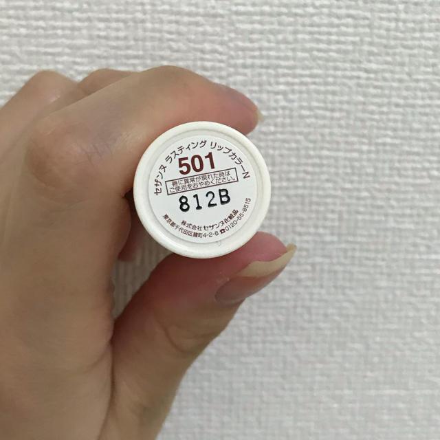 CEZANNE(セザンヌ化粧品)(セザンヌケショウヒン)のセザンヌ リップとチークセット コスメ/美容のベースメイク/化粧品(その他)の商品写真
