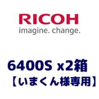 リコー(RICOH)の【いまくん様専用】リコー トナーカートリッジ 6400S【新品未開封】(PC周辺機器)