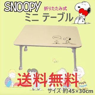 スヌーピー(SNOOPY)のスヌーピー ミニテーブル 折りたたみ 約45×30cm(折たたみテーブル)