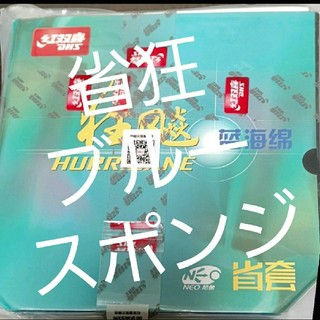 2枚セット☆省チーム用NEOキョウヒョウ3ブルースポンジ新品(卓球)