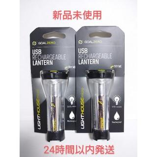 ゴールゼロ(GOAL ZERO)の【新品未使用】ゴールゼロ GOALZERO LEDランタン 2個セット(ライト/ランタン)