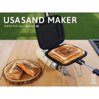 ドッペルギャンガー(DOPPELGANGER)の新品未開封うさサンドメーカー US1-713-BK USASAND(サンドメーカー)