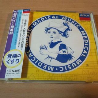 CD「音楽のくすり Vol.3 脳のパワー増進材」右脳 癒し系●(ヒーリング/ニューエイジ)