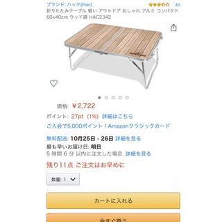 【格安】ウッドテーブル