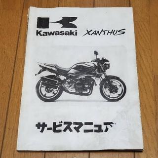 カワサキ(カワサキ)のカワサキ サービスマニュアル ZR400D ザンザス XANTHUS(カタログ/マニュアル)