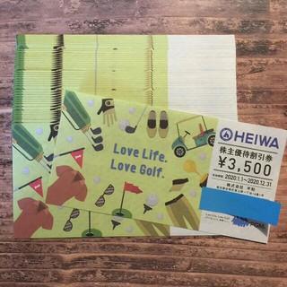 平和 - 7枚 24500円分 平和 株主優待券