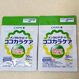 アサヒ - ココカラケア 2袋 セット カルピス メンタルサポート 新品 未使用