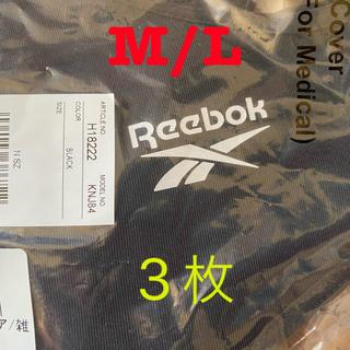 リーボック(Reebok)のリーボック カバー M/L 3枚(その他)