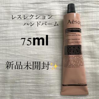 イソップ(Aesop)のAesop レスレクションハンドバ-ム ハンドクリーム 75ml ☆新品☆(ハンドクリーム)