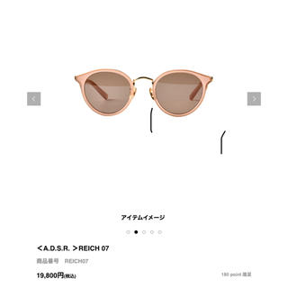 BEAUTY&YOUTH UNITED ARROWS - 【A.D.S.R】REICH07 サングラス