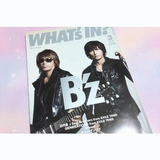 サンダイメジェイソウルブラザーズ(三代目 J Soul Brothers)の即購入OK❤︎WHAT'S IN? (ワッツ イン) 2015年 03月号(音楽/芸能)