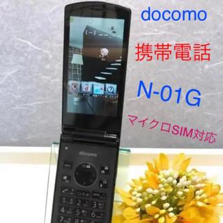 エヌティティドコモ(NTTdocomo)のNEC docomo ガラケー  N-01G 黒 白ロム ケータイ 初期化済⭐️(携帯電話本体)