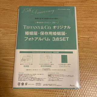 ティファニー(Tiffany & Co.)のTIFFANY&Co.オリジナル婚姻届・保存用婚姻届・フォトアルバム3点SET(結婚/出産/子育て)