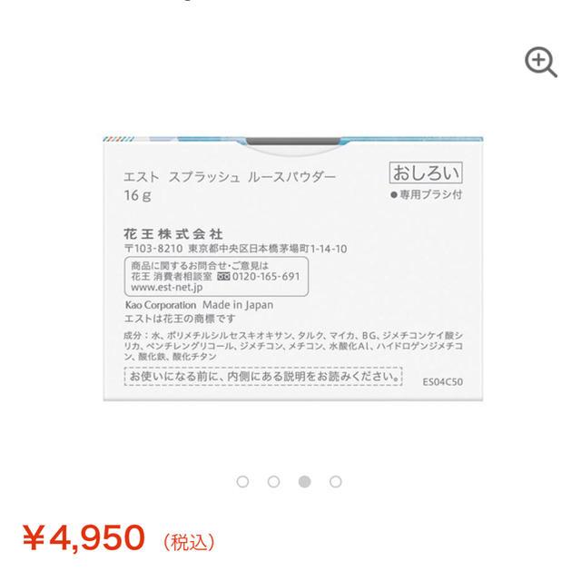 est(エスト)のest(エスト) スプラッシュ ルースパウダー 16g コスメ/美容のベースメイク/化粧品(フェイスパウダー)の商品写真