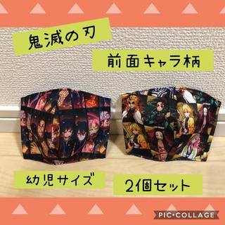マスク(THE MASK)のインナーマスク 鬼滅の刃 前面キャラ柄 カッコイイ 幼児サイズ 2個セット☆(外出用品)