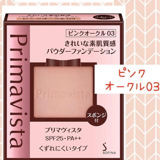 プリマヴィスタ(Primavista)の【新品】プリマヴィスタ ファンデーション ピンクオークル03(ファンデーション)