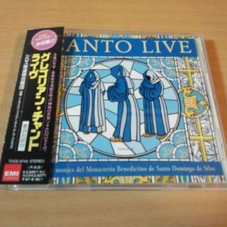 CD「グレゴリアン・チャントライブ」グレゴリオ聖歌シロス合唱団(宗教音楽)