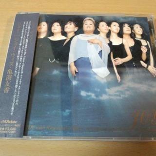 ジョイ・ウィズ・亀渕友香CD「ジョイJOY」ゴスペル●(宗教音楽)