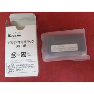 エヌティティドコモ(NTTdocomo)のパルディオ電池パックs1005(その他)