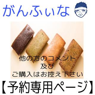 フィナンシェ【mimo様専用ページ】がんふぃな(菓子/デザート)