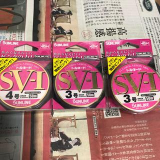 【新品・一部中古】サンラインSV-I マジカルピンク50M 3号2個、4号1個(釣り糸/ライン)