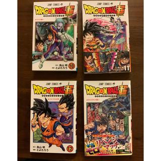 ドラゴンボール(ドラゴンボール)のドラゴンボール超 10,11,12,13巻(少年漫画)