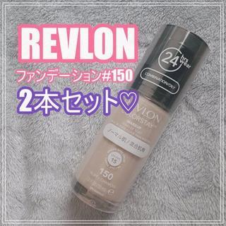 レブロン(REVLON)の新品♥レブロン カラーステイファンデーション 150☆2本セット(ファンデーション)