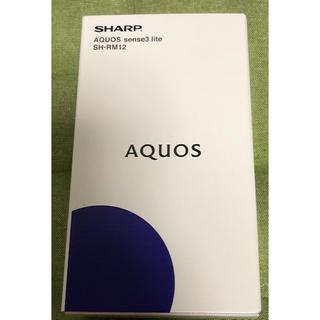 シャープ(SHARP)の新品 SHARP AQUOS sense3 lite SH-RM12 ブラック(スマートフォン本体)
