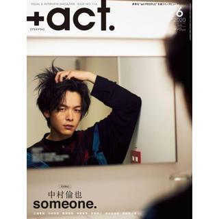 ワニブックス(ワニブックス)の+act  ブラスアクト 2020年6月号 中村倫也(男性タレント)