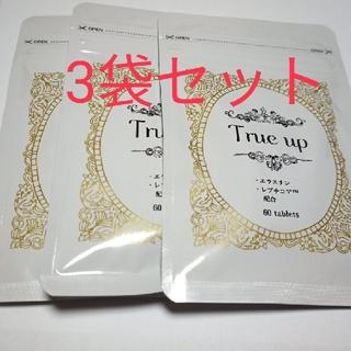 トゥルーアップ 3袋セット(その他)