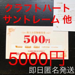 クラフトハート サントレーム 他 株主お買物優待券 (各種パーツ)
