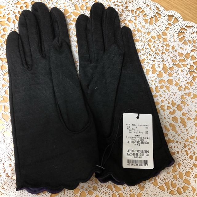 FEILER(フェイラー)の新品☆フェイラー手袋 レディースのファッション小物(手袋)の商品写真