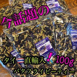 バタフライピーティー 100g  タイ 直輸入 SALE セール中(健康茶)