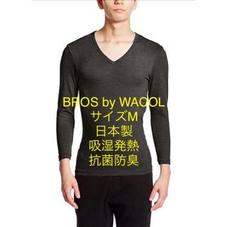 ワコール(Wacoal)のBROS インナーシャツ プレミアムサーモ 長袖M(その他)