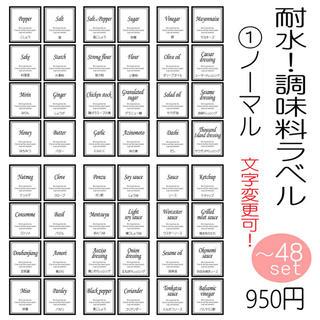 耐水 調味料ラベル 文字変更可能 オーダーメイド シール(収納/キッチン雑貨)