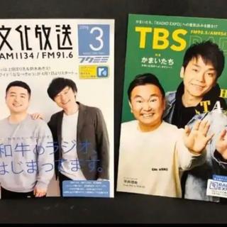 即ご購入可 和牛 &文化放送 A5ランク & TBSラジオ かまいたち 計2冊