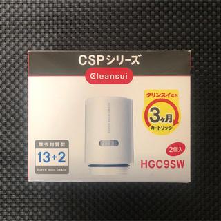 ミツビシケミカル(三菱ケミカル)のクリンスイ 浄水器用カートリッジ (2本入)HGC9SW(浄水機)