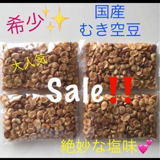 SALE‼️ ナッツ専門店 大人気💕 国産むき空豆 / イカリ豆 計4袋(菓子/デザート)