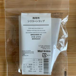 ムジルシリョウヒン(MUJI (無印良品))の無印良品シリコーンコップ携帯用(日用品/生活雑貨)