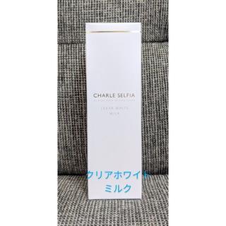 シャルレ(シャルレ)のシャルレ◆セルフィア クリアホワイトミルク VC041◆新品 (乳液/ミルク)