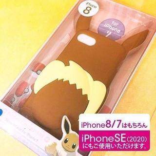 ポケモン(ポケモン)のポケモン イーブイ iPhoneSE2/8/7 スマホケース シリコン(iPhoneケース)