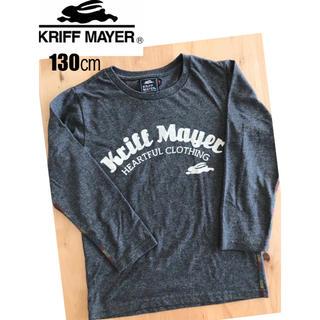 クリフメイヤー(KRIFF MAYER)のクリフメイヤー ロンT  長袖 ダークグレー 130㎝(Tシャツ/カットソー)