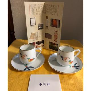 コウランシャ(香蘭社)の香蘭社(宮内庁御用達) カップ&ソーサー 2客セット 新品(グラス/カップ)