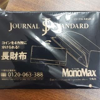 ジャーナルスタンダード(JOURNAL STANDARD)のジャーナルスタンダード小銭が分けれる長財布(長財布)