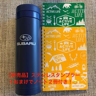 【SUBARU】ステンレス製 携帯用魔法瓶(SUBARUロゴ入り、500ml)