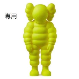 [Yg5934様専用] kaws party yellow 1体(その他)