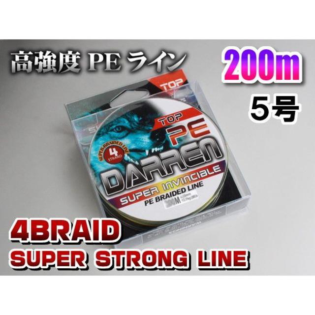 【送料無料】【5号】高強度PEライン200m巻き 5色マルチカラー!  スポーツ/アウトドアのフィッシング(釣り糸/ライン)の商品写真
