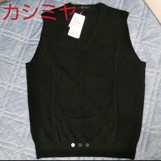 イセタン(伊勢丹)の新品未使用☆カシミヤ セーター ニットベスト 黒(ニット/セーター)
