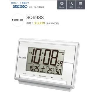 セイコー(SEIKO)の【新品・未使用】 電波目覚まし時計 SQ698S シルバー erena様専用(置時計)